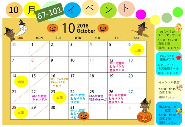 10月67‐101イベント